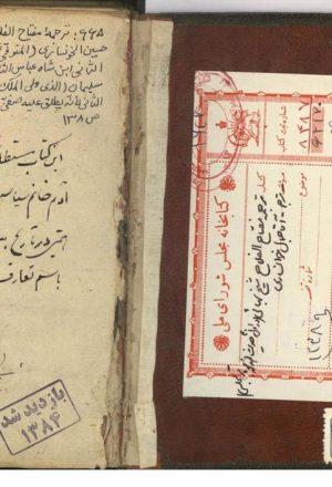 ترجمه مفتاح الفلاح؛جمالالدین محمد بن آقا حسین خوانساری (1121ق)