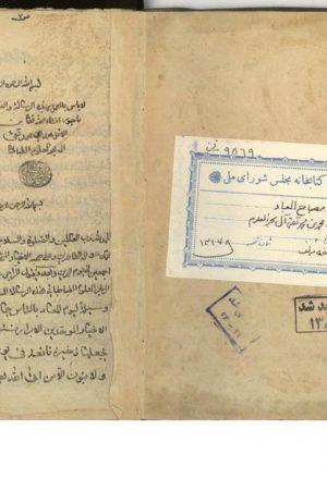 مصباح العباد؛محمد بن محمدتقي آل بحرالعلوم طباطبائي