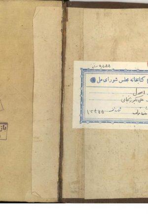 تقريرات الاصول؛گردآورنده شيخ علياكبر بن رجب علي ديرجي زنجاني
