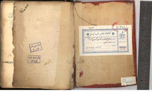 شعری به عربی از ابی محمد علی بن حرم (؟)