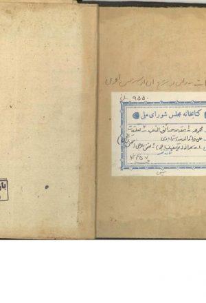 مقدمه الحدائق الناظره؛شيخ يوسف بن احمد بحراني