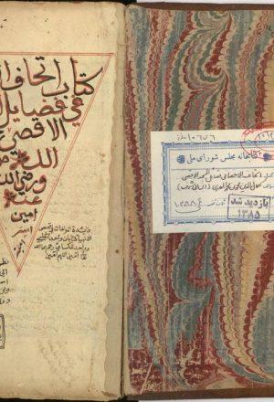 اتحافالاخص╩ بفضايل المسجدالاقصي؛شمسالدين محمدبنمحمدبنعلي منهاجي سيوطي (875ق)