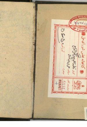 قاطعه اللجاج في تحقيق حل الخراج؛علي بن عبدالعالي محقق كركي (940ق)