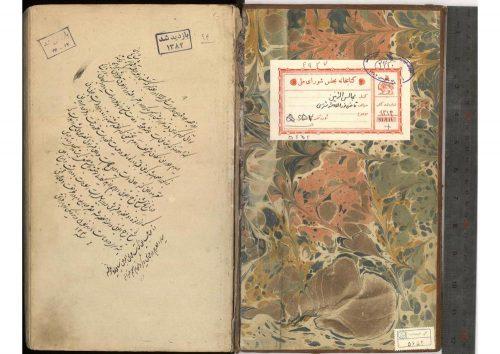 مدفن شیخ زاهد گیلانی (یادداشتی درباره - )