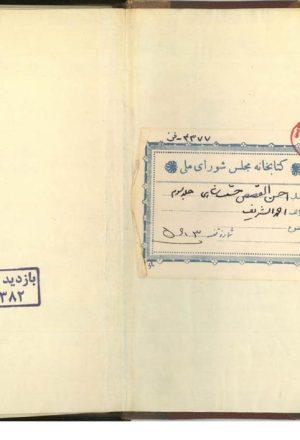 احسن القصص حشمت شاهی(اصل از: احمدبن نصرالله تتوی؛ تحریف: احمد شریف.)
