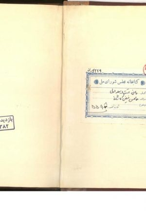 وافي (جلد اول)(مولي محسن فيض كاشاني (1091))