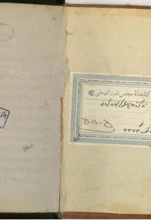 تذكره (نحو)؛حاج محمدكريم خان كرماني