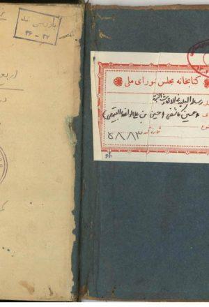 العلیه (الرساله - )؛مولی حسین کاشفی