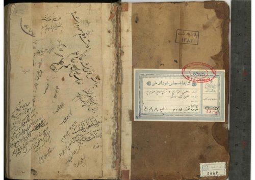 احسن التواریخ؛روملو، حسن،973-985؟ق