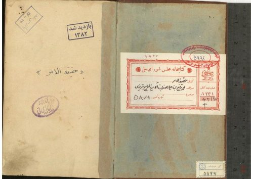 حقیقه الامر؛مولی رفیعالدین نظام العلماء تبریزی (قرن13 )
