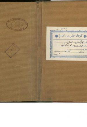 بحر المسائل؛محمد رسول بن عبدالعزيز كاشاني (قرن13 ق.)