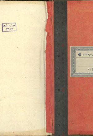 بحار الانوار؛ملا محمد باقر بن محمد تقي مجلسي (1111ق.)