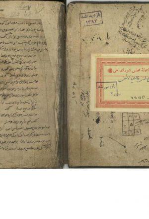 لبلباب معنوی؛ملا حسینبنعلی کاشفیبیهقی سبزواری (910ق)