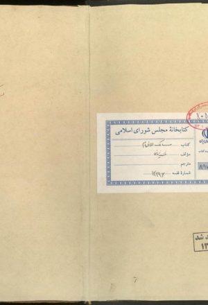 مسالك الافهام الي تنقيح شرائع الاسلام؛شهيد ثاني، زينالدين بن علي (965ق.)