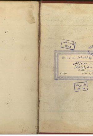 حق اليقين(از: محمد باقر بن محمد تقي مجلسي اصفهاني (-1111 ق).)
