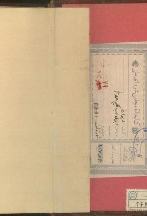 دیوان کلیم(ابوطالب کاشانی متخلص به کلیم.)