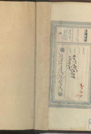 دیوان فیض(ملا محسن فیض کاشانی (-1090ق.))