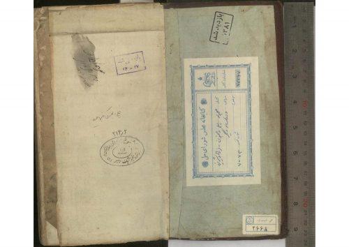 فرهنگ مختصر کلمات عربی