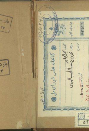 بحر الجواهر(محمد بن یوسف هروی (زنده در 938ق.))