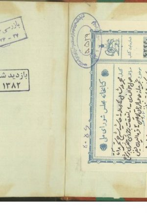 كلمات مخزونه(ملا محسن فيض كاشاني.)