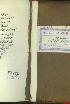 تهذيب الاحكام؛محمد بن حسن طوسي (460ق)