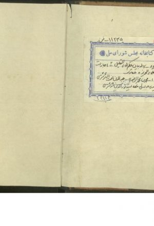 الاجازه الكبيره؛جزائري، نورالدين محمد بن نعمهالله،1088 -1158ق