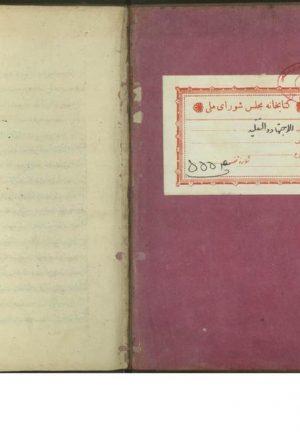 الاجتهاد و التقليد(ميرزا صالح عرب پسر سيدحسن.)