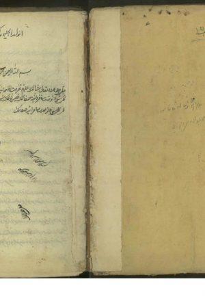 الانوار الجلیه = شرح حدیث حقیقت؛عبدالله مدرسی زنوزی (قرن13 ق.)