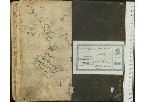 دیوان حافظ؛شمسالدین محمد حافظ شیرازی (م791 )