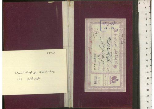 روضات الجنات(از: معینالدین زمجی اسفزاری متخلص به نامی.)