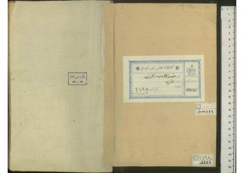 مقدمه الادب(از: جارالله ابوالقاسم محمود بن عمر زمخشری (6ق.))
