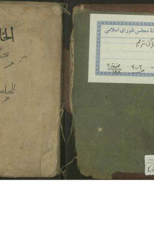 قرآن مترجم