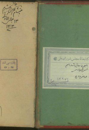 نزهه الابصار فی معرفه بحور الاشعار؛شرفالدین فضلالله بن محمد شیرازی