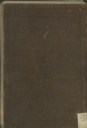 دیوان یغما (منتخب - )؛اشعار یغمای جندقی