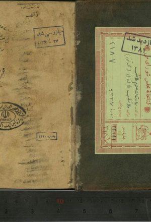 بهارستان علوم(از:محمدتقی مدعو به ملا قطب طالقانی.)