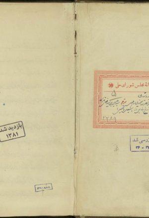 تاریخ هندوستان(مترجم:سید حسین بن سید رضای فارسی.)