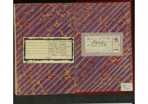 احوال سلطان محمود(از: عباسقلی سپهر پسر میرزا محمدتقی سپهر لسانالملک.)