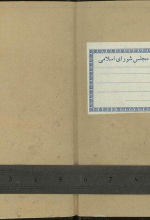قرامطه (جامع: اسماعیل امیرخیزی)