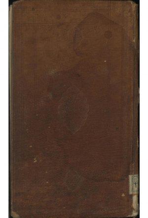 خلاصه البيان في حل مشكلات القرآن؛شيخ محمدتقي بن حسين علي هروي (1299ق)