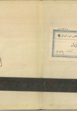 التاويلات ؛كمالالدين عبدالرزاقبناحمدبن ابيالغنائم كاشاني (730ق)