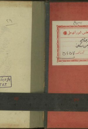 طلع النضید؛محمد علی بن حسن اردکانی