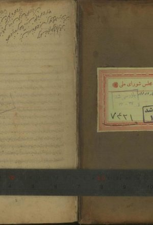 بحارالانوار (ج. 2 كتاب توحيد)؛ملا محمد باقر بن محمد تقي مجلسي (1111ق.)