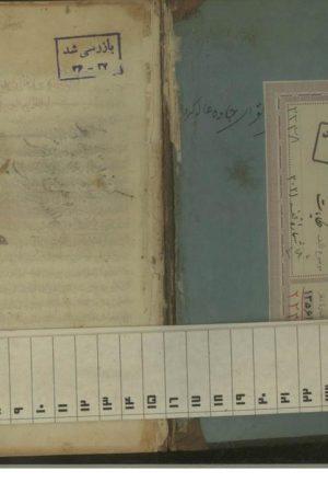 قلائد اللئالی(از: غلامرضا بن ملا محمدعلی آرانی کاشانی.)