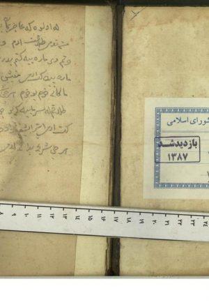 الاتقان في علوم القرآن؛سيوطي، عبدالرحمن بن ابي بكر، 849 -911ق
