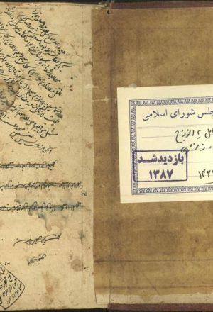 العوامل في النحو؛عبدالقاهر بن عبدالرحمن جرجاني (م471 )