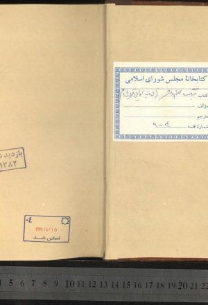 محمود و ایاز(علیقلی بیگ انیسی شاملو)