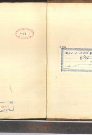 تاریخ ملوک اسلامی (از: مولفی ناشناخته.)