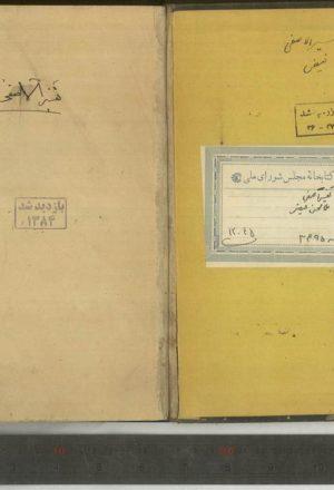 الاصفي؛ملا محسن بن مرتضي فيض كاشاني (1091ق)
