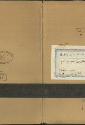 التنوير في التفسير ؛شمسالدين محمد بن ابيالقاسم ربعي تونسي مالكي (715ق)