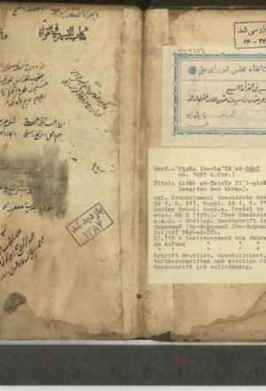 التيسير في القراآت سبع؛ابوعمرو عثمان بن سعيد بن عثمان داني (444ق)